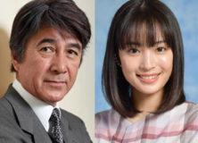 【衝撃】広瀬すず&草刈正雄まさかの46歳差熱愛情報