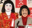 【画像あり】結婚発表のエレキテル連合・中野聡子、直筆発表文が達筆すぎると話題「内容入ってこんわww」