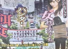 【衝撃】NGT48の女性マネージャーが犯行グループZ軍団に捕まり拘束される